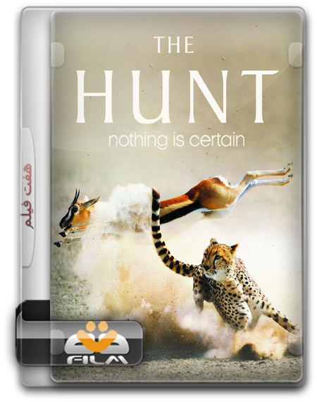 The Hunt 2015