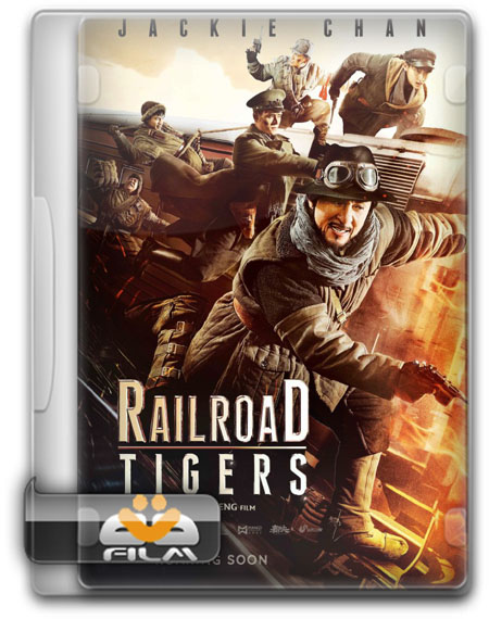 Railroad Tigers 2016
